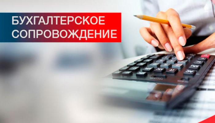 Ведение бухгалтерского и налогового учета
