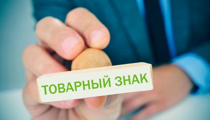 Регистрация торговой марки и товарного знака