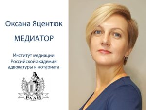 Завершение обучения в Институте медиации Российской академии адвокатуры и нотариата